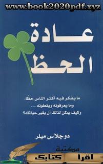 تحميل وقراءة  كتاب عادة الحظ - النسخة pdf