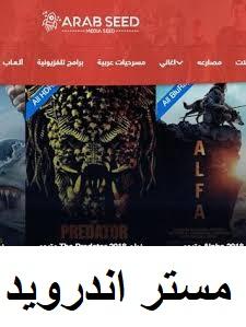 تحميل تطبيق عرب سيد للاندرويد و للايفون و للكمبيوتر اخراصدار2020مجانا