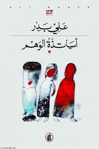 المؤلف : علي بدر pdf