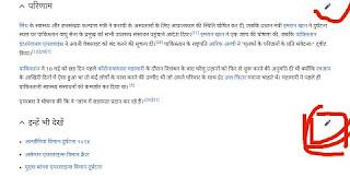 Wikipedia से backlink कैसे बनाएं