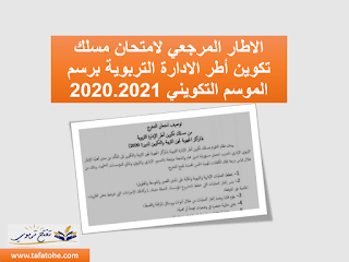 مراسلة في شأن امتحان التخرج من مسلك تكوين أطر الادارة التربوية برسم الموسم التكويني 2020.2021