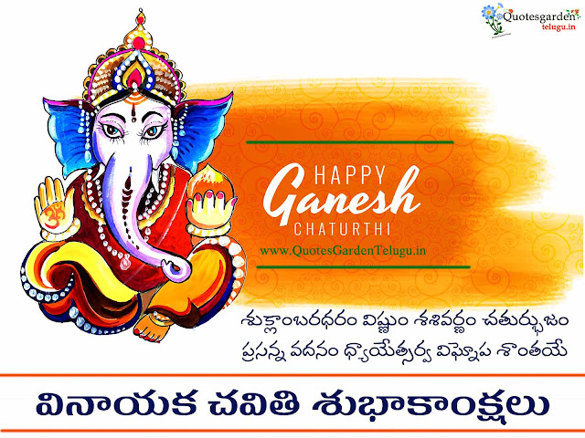 Best Ganesh chaturthi telugu greetings wishes images free download