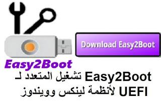 Easy2Boot USB 2-2 تشغيل المتعدد لـ UEFI لأنظمة لينكس وويندوز