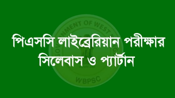 WBPSC Librarian In Govt College Exam Syllabus