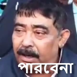 Parbena Meme Anubrata Mondal