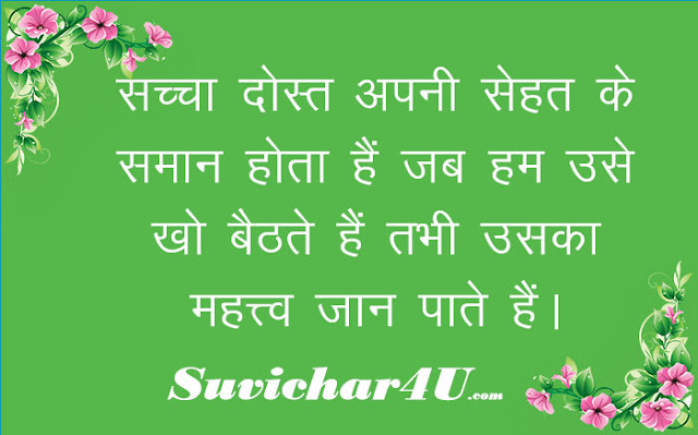 friend suvichar