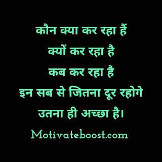 गोल्डन वर्ड्स, golden words image in hindi