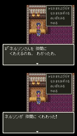 *「ネルソンさんを仲間にくわえるのね。わかったわ。 ネルソンが仲間にくわわった! なかまをよびだす なかまをあずける めいぼをみる やめる transcription of the game Dragon Quest III.