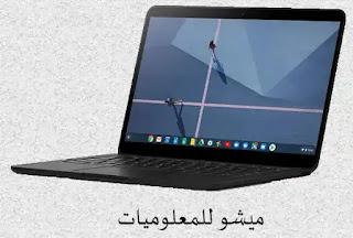 Google pixelbook لاب توب