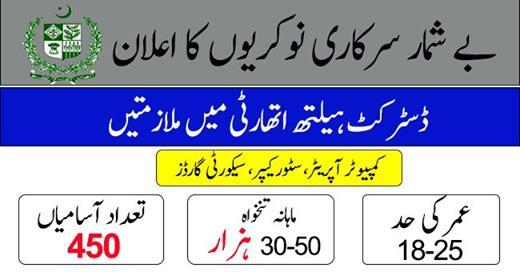 District Health Authority DHA Jobs (447+Vacancy) Latest Advertisement