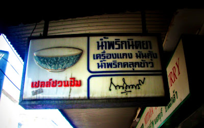 thai,food,khao san road bangkok