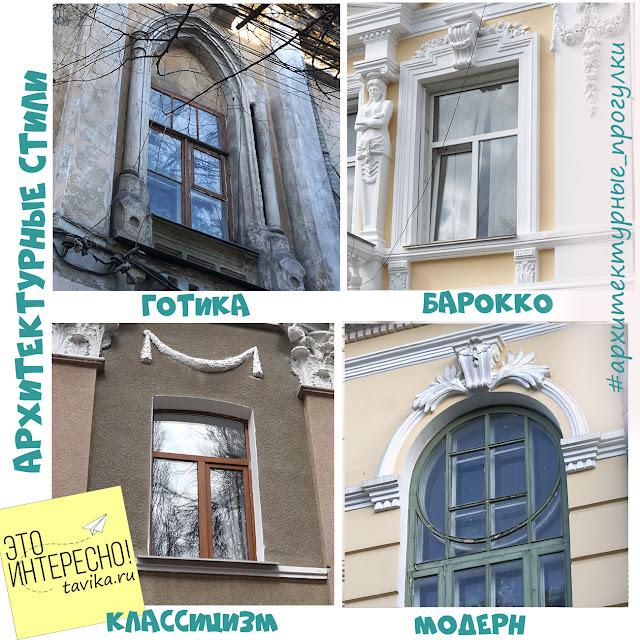 окна разных архитектурных стилей
