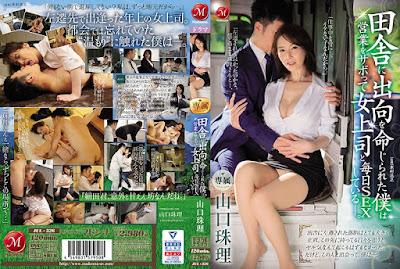 [JUL-326] 被調到鄉下工作的我、翹班與女上司毎天做愛。 山口珠理