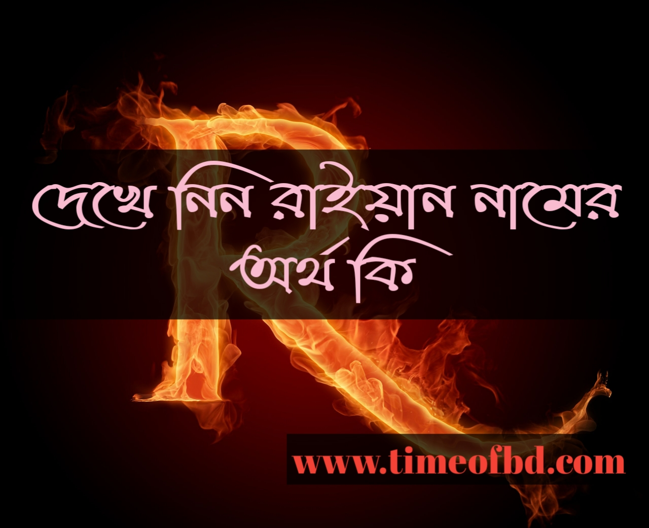 raiyan name meaning in Bengali, রাইয়ান নামের অর্থ কি, রাইয়ান নামের বাংলা অর্থ কি, রাইয়ান নামের ইসলামিক অর্থ কি,