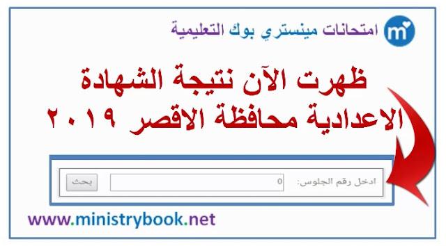 نتيجة الشهادة الاعدادية محافظة الاقصر 2019