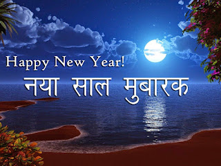 Best New Year Message SMS in Hindi