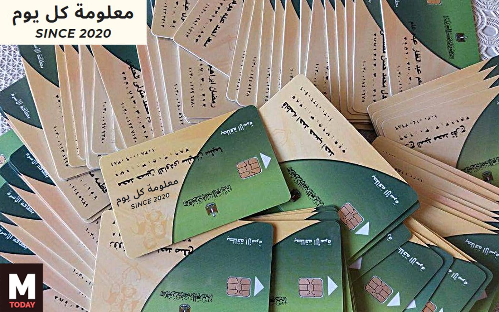إجراءات نقل بطاقة التموين من محافظة إلى أخرى