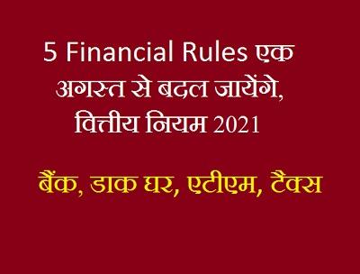 5 Financial Rules | वित्तीय नियम