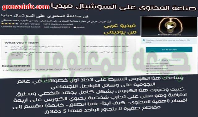 تحميل كورس فن صناعة المحتوى على السوشيال ميديا | فيديو عربى من يوديمى