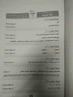 نموذج إجابة امتحان اللغة العربية للثانوية العامة 2019 دور أول 11