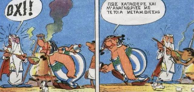 Ο Οβελίξ, Ο Πανοραμίξ και ο μαγικός ζωμός... από το Αστερίξ και Κλεοπάτρα / Asterix and Cleopatra panel