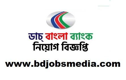 Dutch Bangla Bank job circular 2021 - ডাচ বাংলা ব্যাংক নিয়োগ বিজ্ঞপ্তি ২০২১ - বেসরকারি ব্যাংকে চাকরির খবর ২০২১