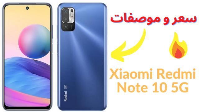 سعر و موصفات هاتف  Xiaomi Redmi Note 10 5G
