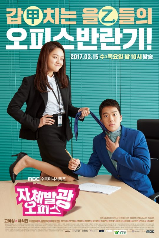 Radiant Office (16/16)