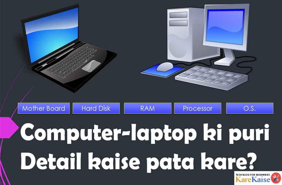 computer-ki-puri-detail-kaise-pata-kare