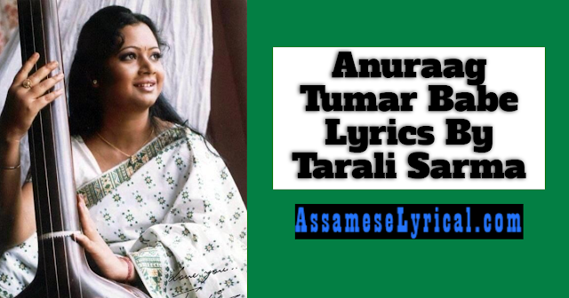 Anuraag Tumar Babe Lyrics