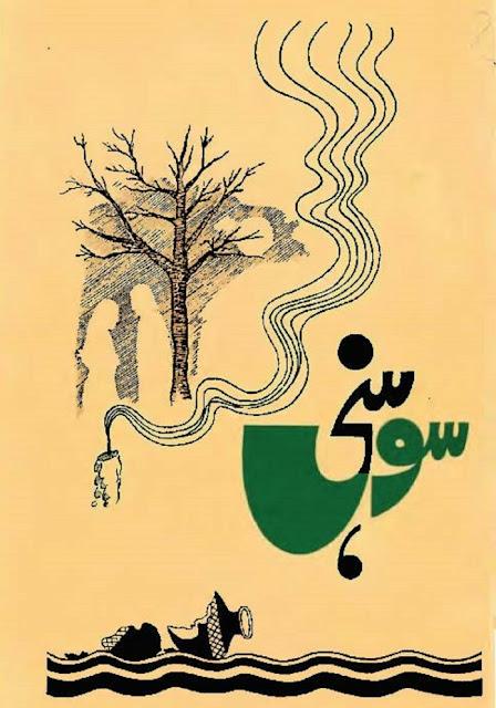 Sohni Punjabi Poetry Book by Feroz Din Gujrati Download PDF
