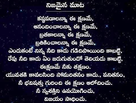 new Good Telugu Love Quotes