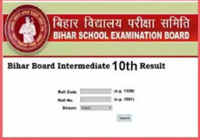 To Day News In Hindi: BSEB 10th Result 2020 कल हो सकता है जारी