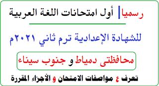 الصف الثالث الاعدادي,مراجعة ليلة الامتحان لغة عربية الصف الثالث الاعدادي الترم الثاني,مراجعه ليله الامتحان لغه عربيه الصف الثالث الاعدادي,مراجعة للغة عربية للصف الثالث الاعدادي ترم تاني,مراجعه ليله الامتحان لغه عربيه الصف الثالث الاعدادي الترم الثاني 2021,مراجعة عربي للصف الثالث الاعدادي ترم تاني 2021,مراجعة لغة عربية للصف الثالث الإعدادي حل امتحان نحو,حل امتحان محافظة القاهرة انجليزي الصف الثالث الاعدادي,اجابة امتحان اللغة العربية,حل امتحان محافظة القاهرة 2020,امتحان محافظة القاهرة 2020