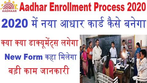 New Aadhar Enrollment 2020