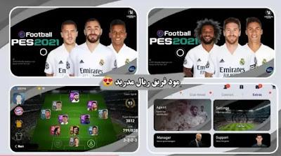 تحميل ملف باتش ريال مدريد للعبة بيس موبايل اخر تحديث
