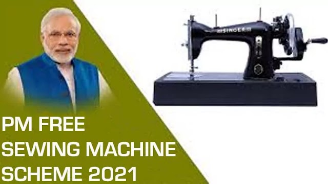 Free Sewing Machine Scheme 2021: Application Form, Registration Form Free Silai Machine