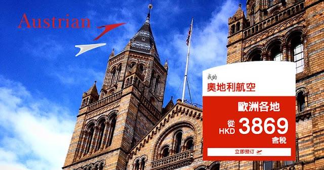 奧地利航空 香港至歐洲 來回連稅三千八起,明年6月前出發。