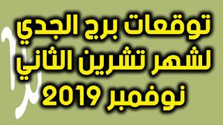 توقعات برج الجدي لشهر تشرين الثاني نوفمبر 2019 على الصعيد العاطفي والمهني والصحي