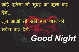 good night miss you shayari in hindi