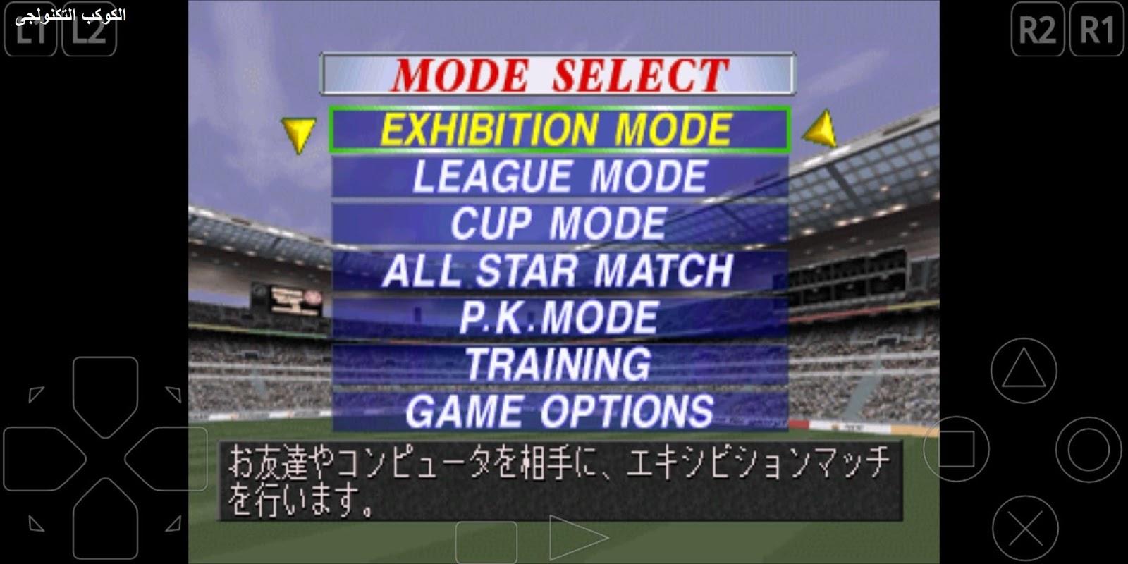 تحميل لعبة يابانية للبلايستيشن 1 من ميديا فاير