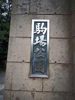 駒場公園 入口