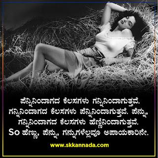 pennu hennu gannu Amazing Facts in Kannada
