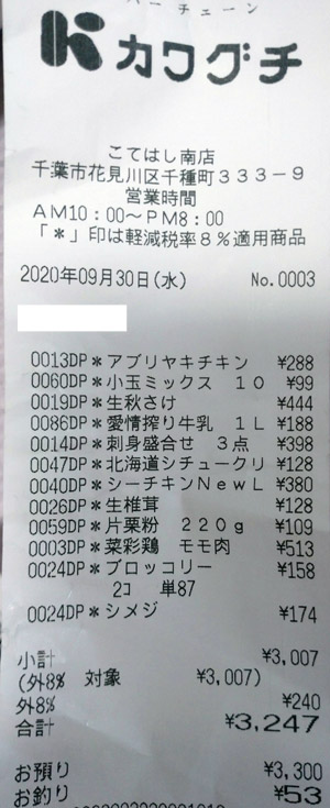 カワグチ こてはし南店 2020/9/30 のレシート