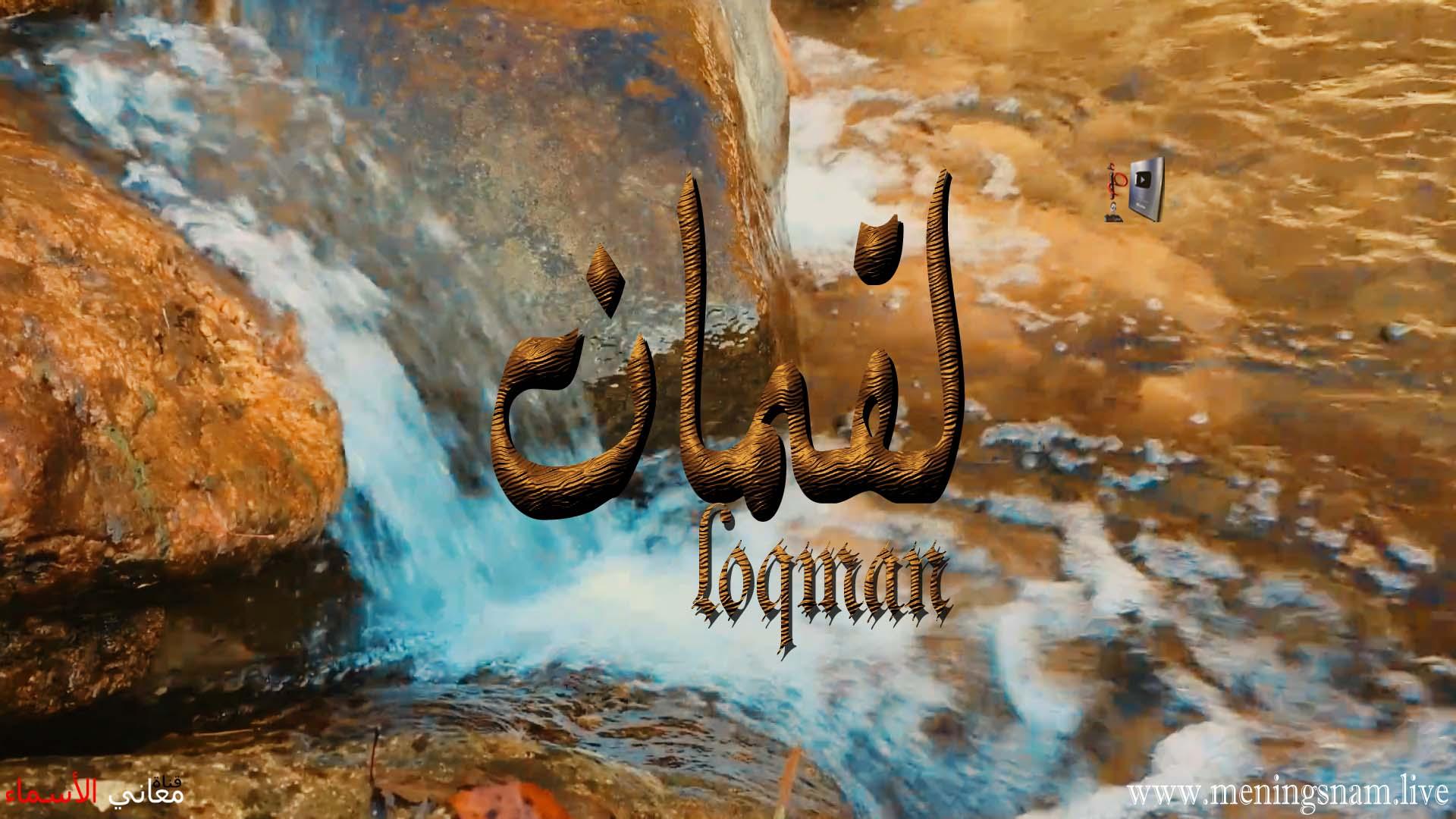 معنى اسم لقمان وصفات حامل هذا الاسم Loqman