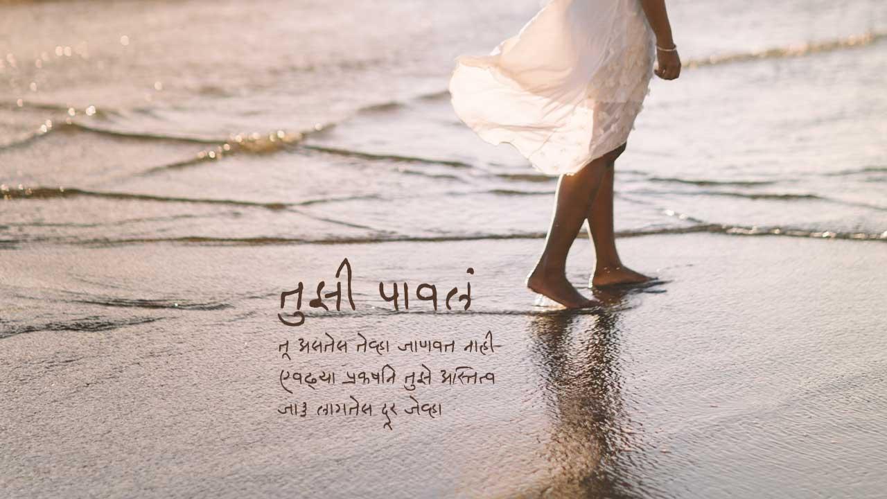 तुझी पावलं - मराठी कविता | Tujhi Pavala - Marathi Kavita