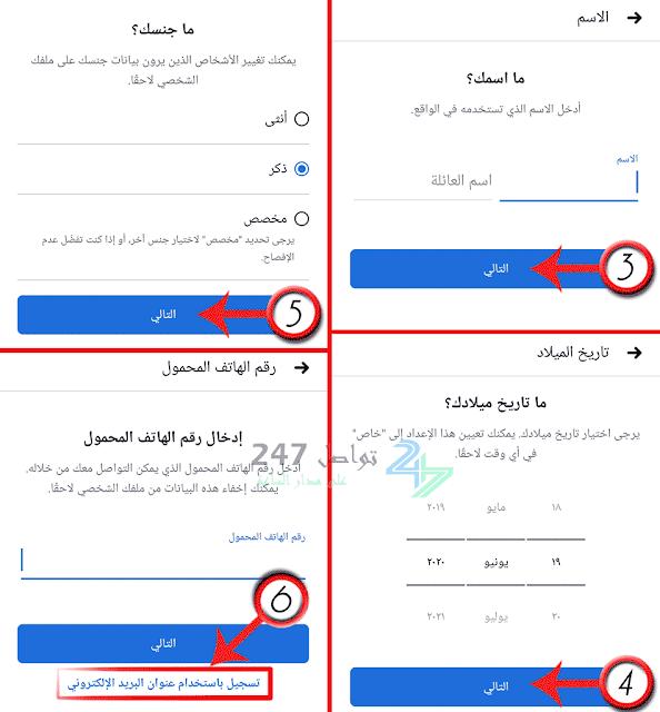 تفعيل الفيس بوك باستخدام البريد الإلكتروني الشخصي