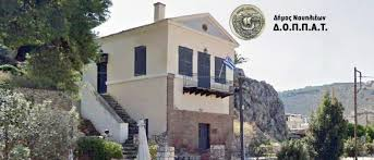 Ναύπλιο: Ψηφίστηκε ο προϋπολογισμός του ΔΟΠΠΑΤ για το 2021