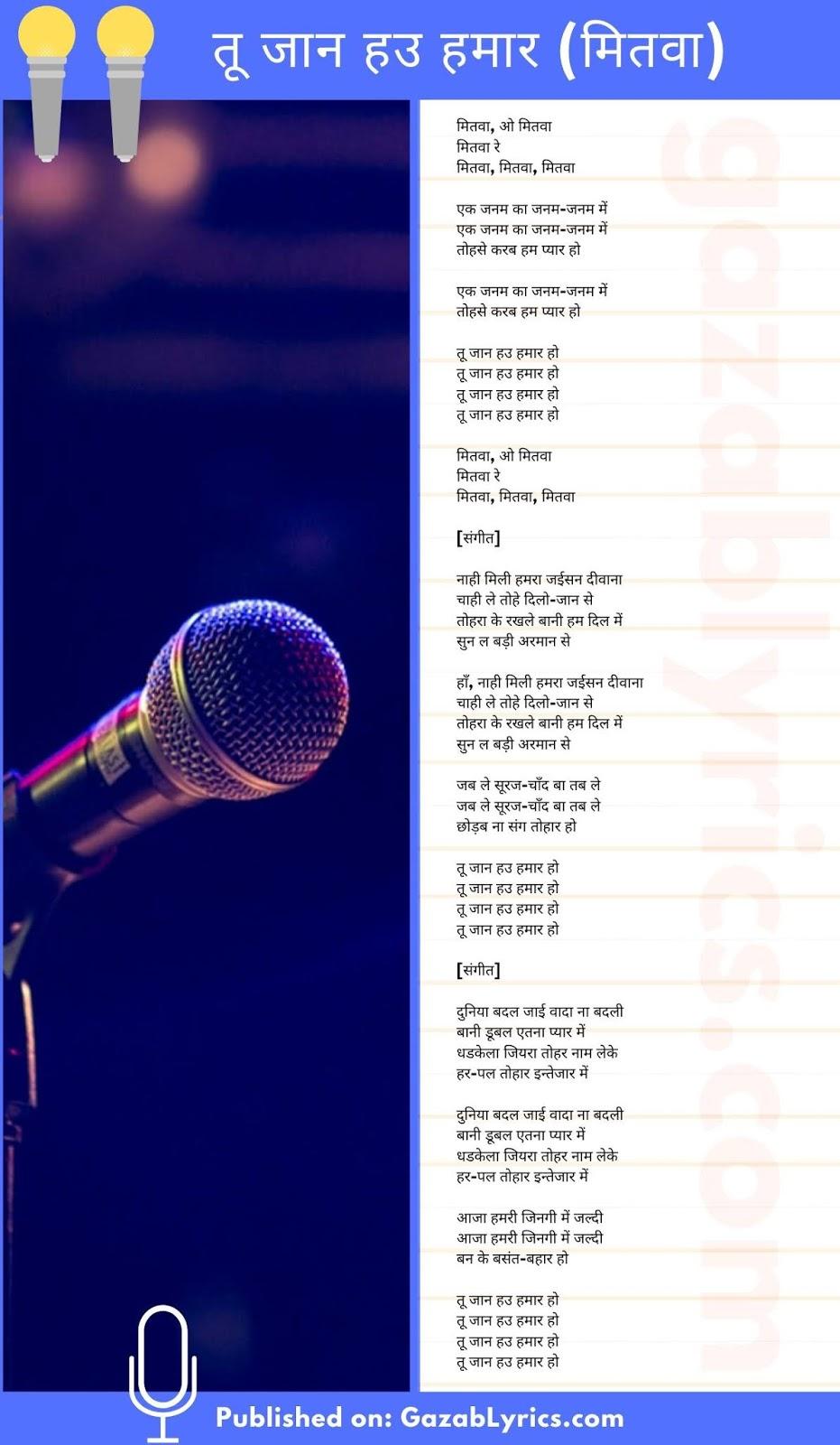 Tu Jaan Hau Hamar song lyrics image