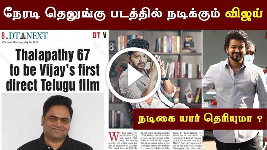 Thalapathy67 – நேரடி தெலுங்கு படத்தில் நடிக்கும் விஜய்!